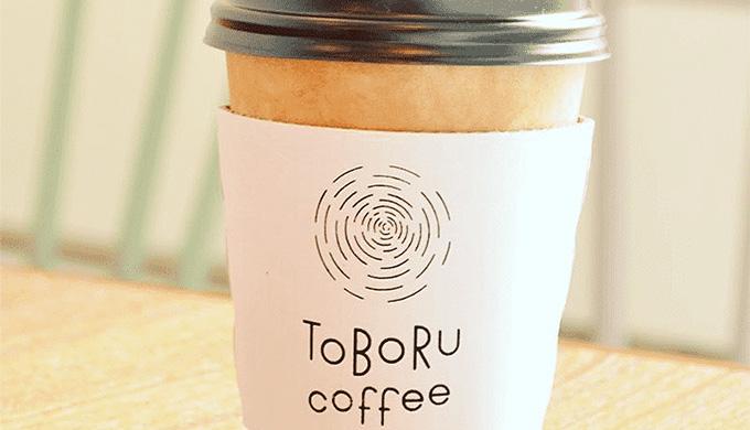 トボルコーヒー【MEO対策】