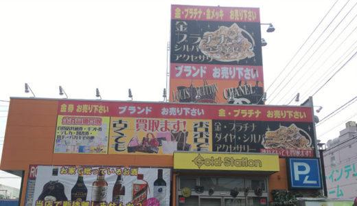 ゴールドステーション 東大和店様【Googleストリートビュー事例】