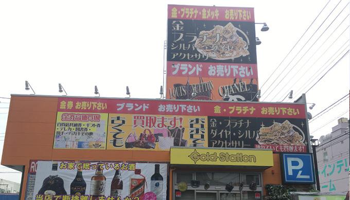 ゴールドステーション 東大和店様【Googleストリートビュー】