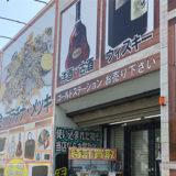 ゴールドステーション 小平小川町店様【Googleストリートビュー】