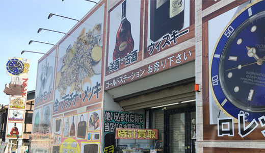 ゴールドステーション 小平小川町店様【Googleストリートビュー事例】