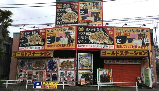 ゴールドステーション 小手指店様【Googleストリートビュー事例】