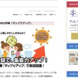 MEO対策『マップでアップ』が「Web担当者のための見積もり相場ガイド」に掲載されました