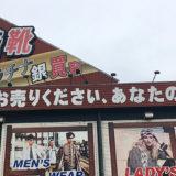ラグステーション 瑞穂店様【Googleストリートビュー】