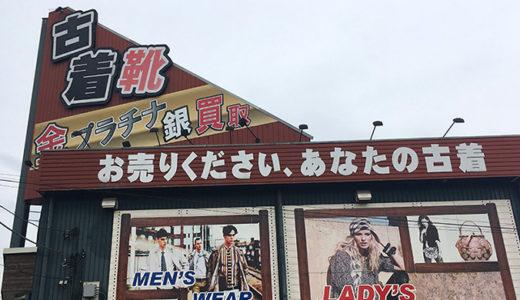 ラグステーション 瑞穂店様【Googleストリートビュー事例】