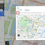 Googleマップをホームページやブログに埋め込む方法【MEOにも効果あり】