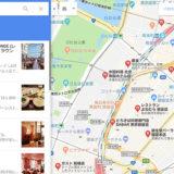 Googleマップにクチコミ評価による検索が追加【集客も信頼が重要】