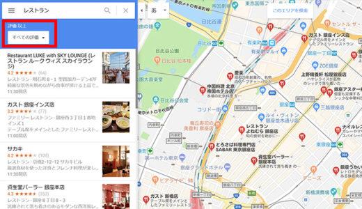 Googleマップにクチコミ評価による検索が追加【信頼が重要】