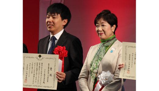 MEO対策「マップでアップ」、世界発信コンペティション「特別賞」受賞!