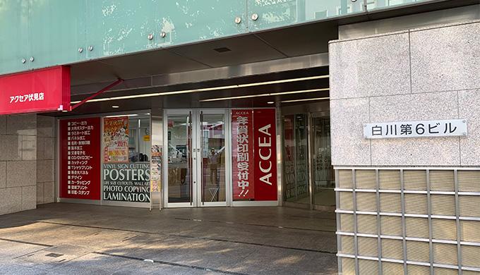 税理士法人ブラザシップ 東京オフィス様 MEO対策事例