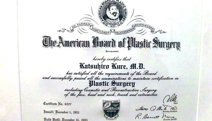 【写真】アメリカの形成外科認定証