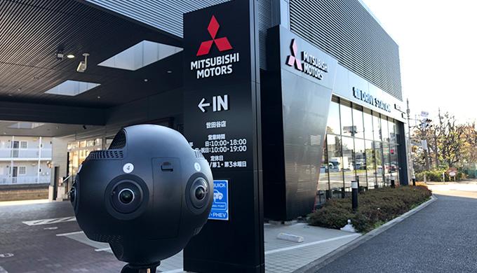 東日本三菱自動車販売 世田谷店様【Googleストリートビュー事例】