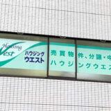 株式会社ハウジングウエスト 池袋本店様【MEO対策事例】