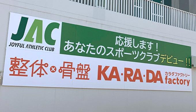 カラダファクトリー ジョイフルアスレティッククラブ土浦店様【MEO対策事例】